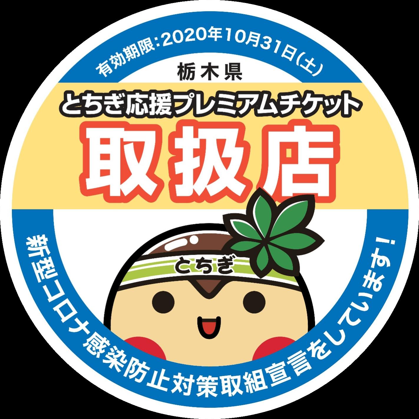 栃木応援プレミアムチケット