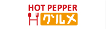 HOT PEPPER Hグルメ