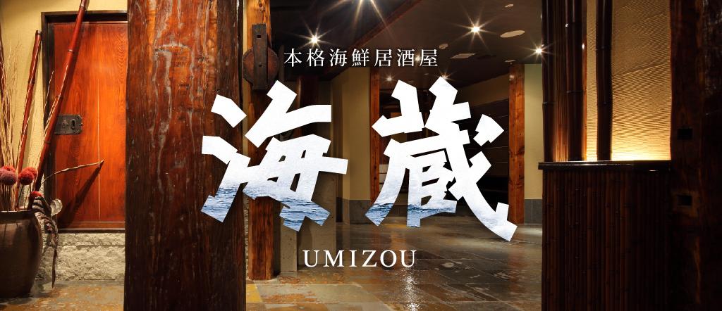 本格海鮮居酒屋 海蔵 UMIZOU