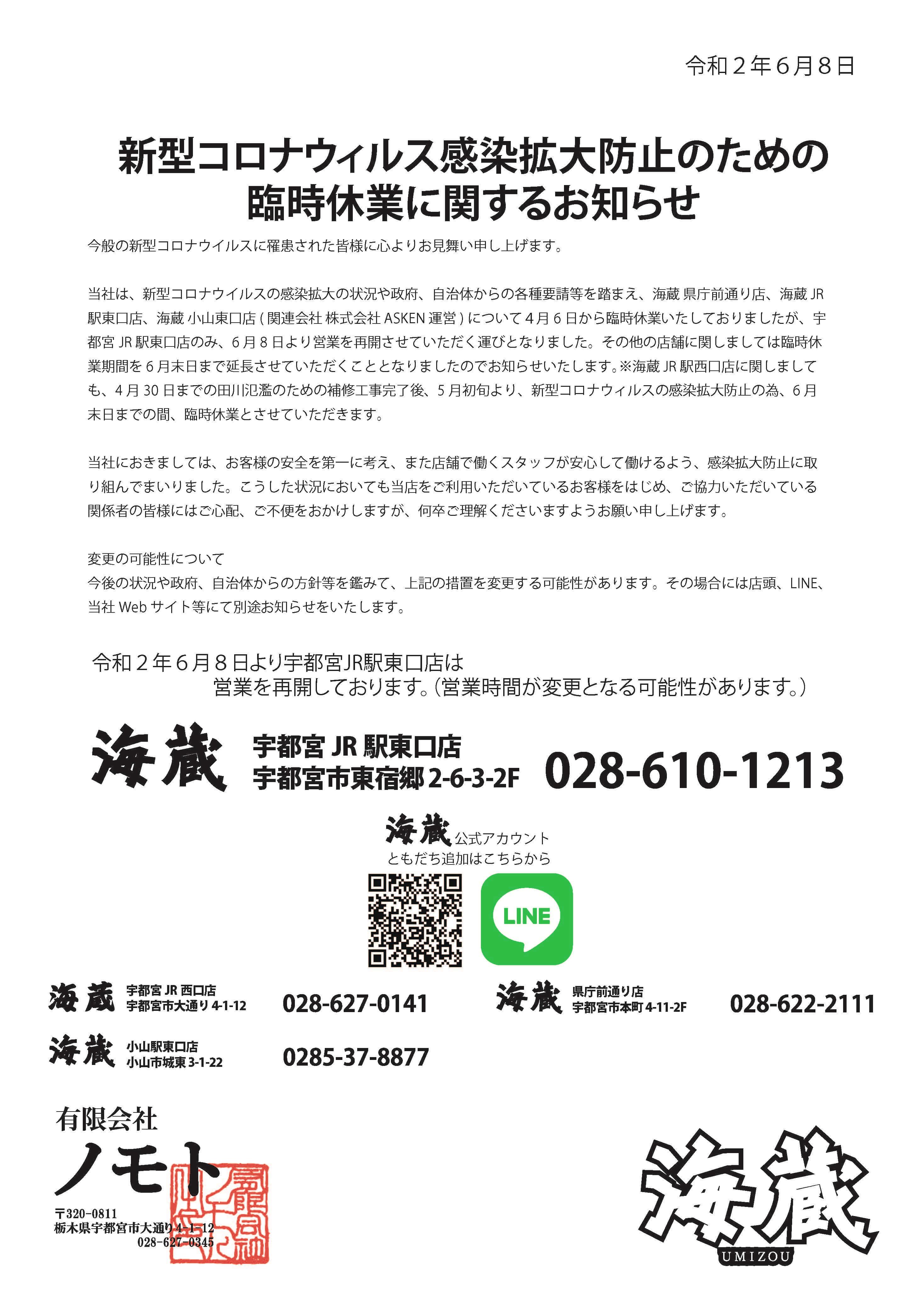 海蔵JR駅西口店休業のお知らせ